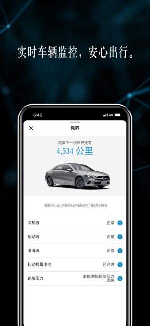 Mercedes me 2020苹果最新版