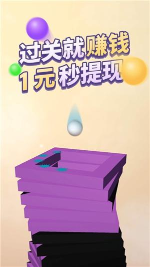 飞速球球手游安卓版
