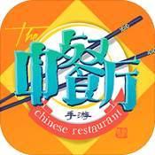 中餐廳手游官網版