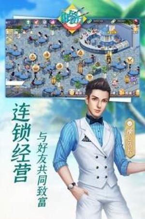 中餐厅手游官网版