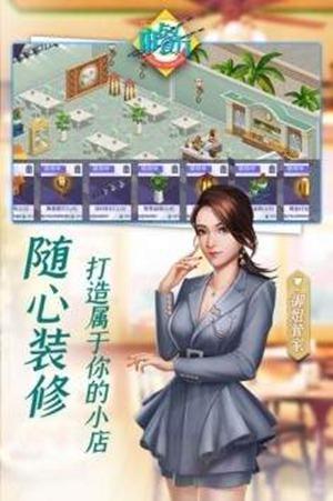 中餐厅手游安卓版下载