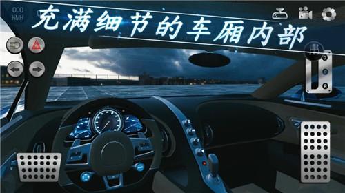 真正的停车场2020中文版