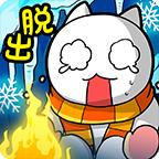 白猫的雪山救援官方版