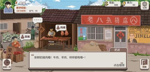 乡村老师游戏手机版