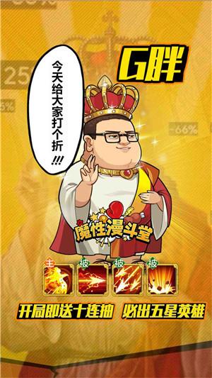 魔性漫斗堂ios版下载