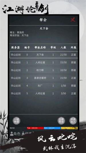 江湖论剑游戏免费版