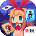 爱丽丝跳跃游戏手机版  v1.00.17