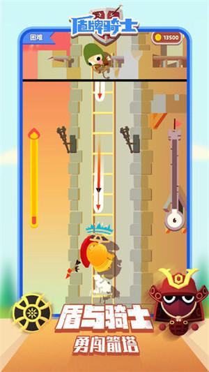 盾牌骑士游戏下载