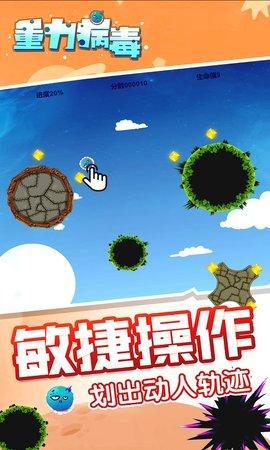 重力病毒最新中文版