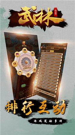 武林群侠风云传官网版