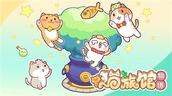 猫旅馆物语免费版