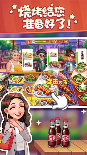 美食小当家游戏免费版