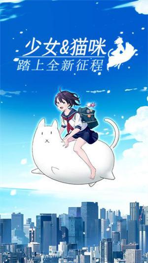 我骑着猫咪飞免费版