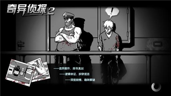 奇异侦探2最新版
