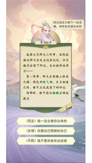 修仙在云端官网下载