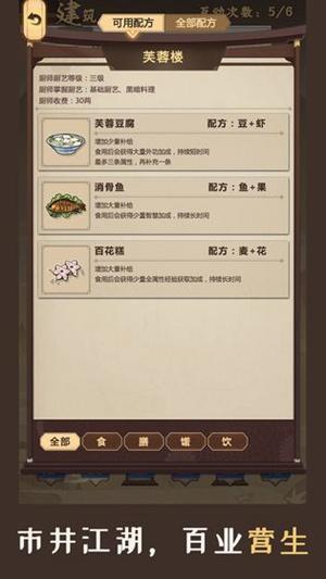 模拟江湖最新版下载