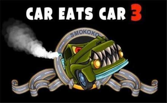 汽车吃汽车4手机安卓版