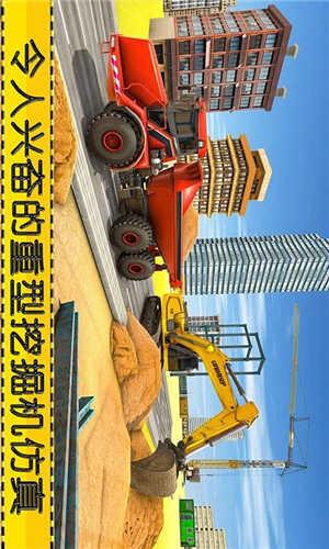 模拟挖掘机3D城市建造手机小游戏下载