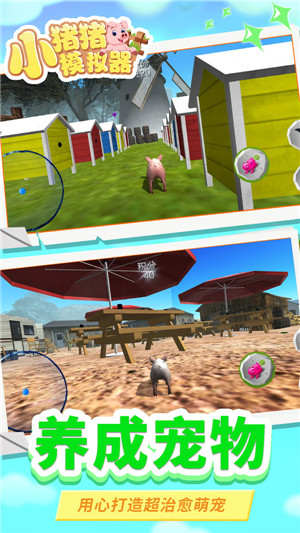 小猪猪模拟器安卓版游戏下载