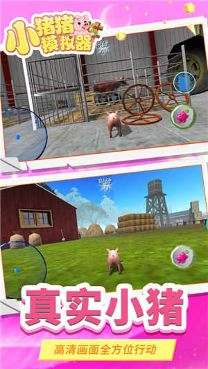 小猪猪模拟器最新破解版