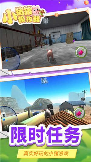 小猪猪模拟器手机正版