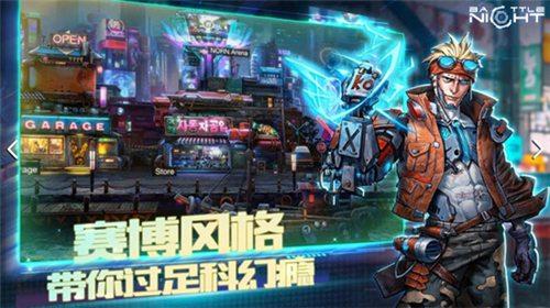 明日边境赛博朋克中文汉化版
