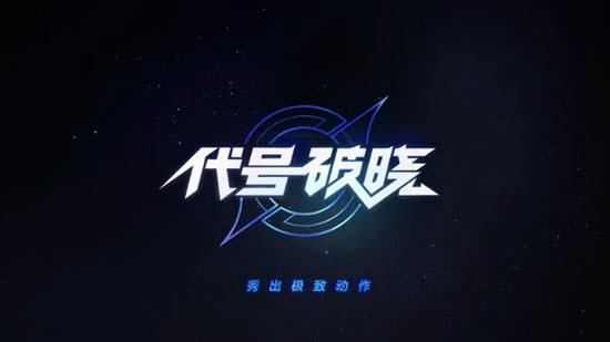 代号破晓中文版单机