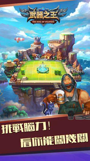 武器之王最新安卓版 武器之王官方正式版 武器之王手机版游戏下载