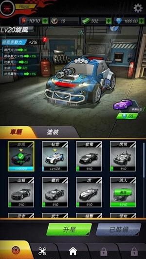 全民飞车王2官方版手机版
