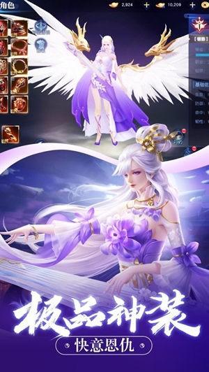 神源天域游戏最新版