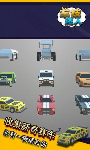 车技达人游戏最新版