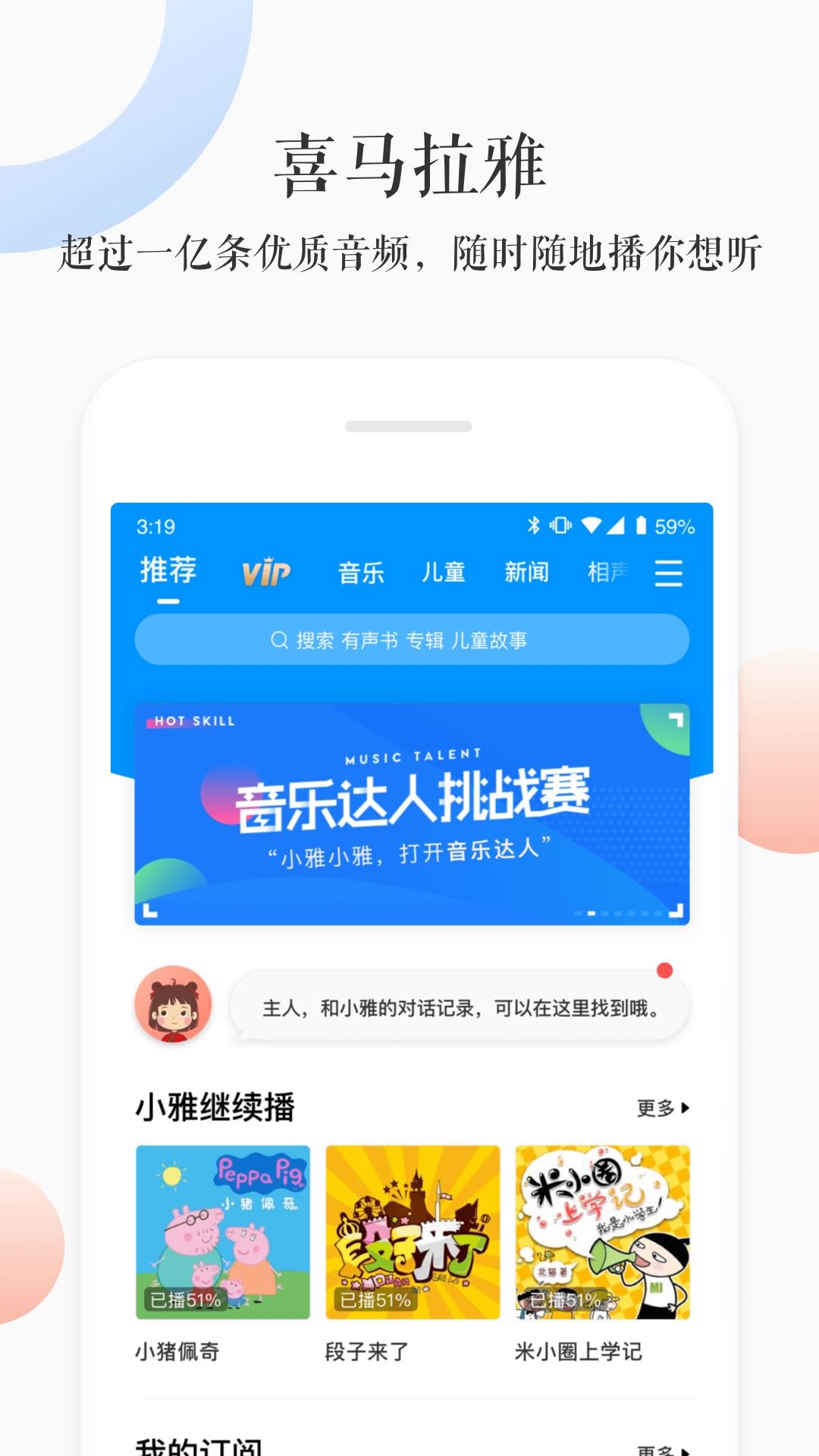 小雅智能音箱app
