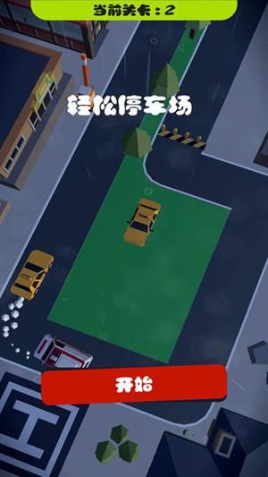 轻松停车场最新版官方版