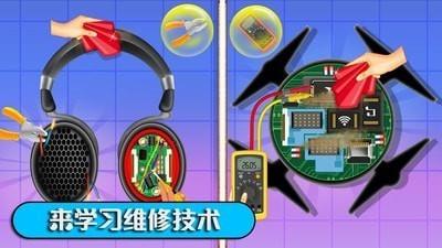 数码维修模拟器安卓版手机版