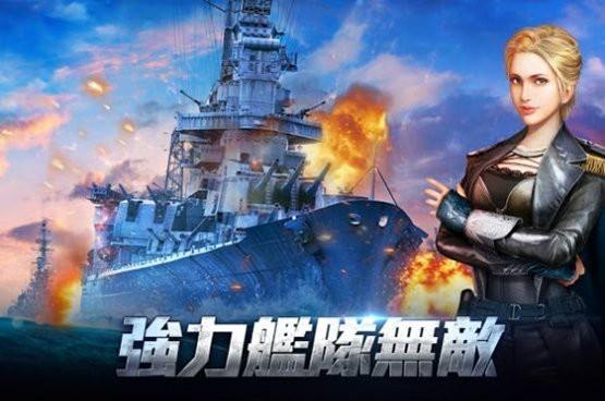 战舰出击无畏最新版官方版