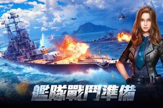 战舰出击无畏最新版