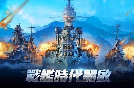 战舰出击无畏官方版最新版