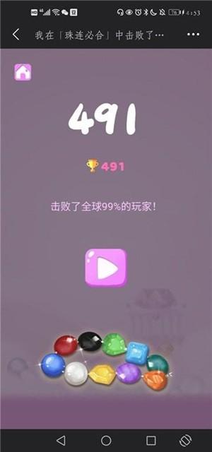 珠联璧合游戏官方版安卓版