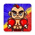 无尽拳击最新版汉化版