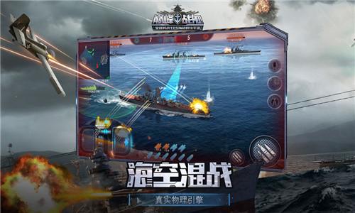 巅峰战舰官方正版下载