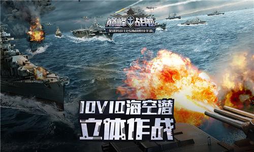 巅峰战舰官方游戏