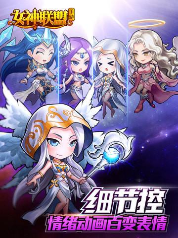 女神联盟官网