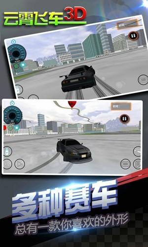 云霄飞车3D最新版