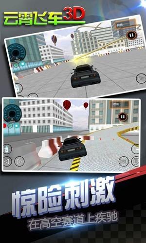 云霄飞车3D安卓版最新版
