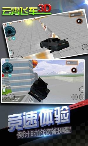 云霄飞车3D安卓版