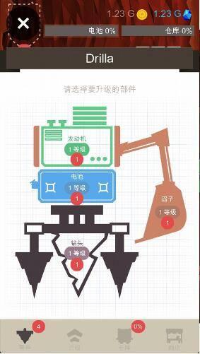 钻井小机器中文免费版下载