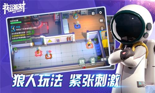我们的派对游戏下载中文版