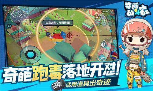 奇葩战斗家最新版破解版无限钻石
