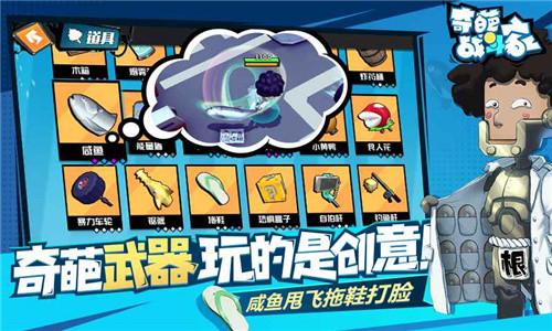 奇葩战斗家破解版最新版