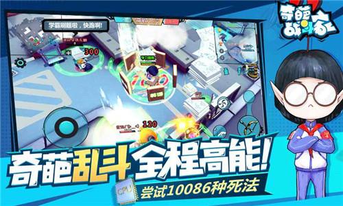 奇葩战斗家破解版最新版下载